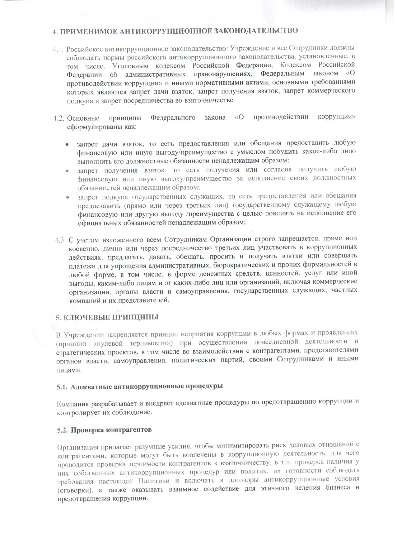 Запрет на получение подарков государственными служащими 68